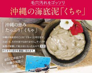 沖縄の海底泥くちゃの効果