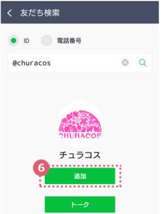 いるじゅらさLINE@