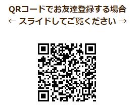 いるじゅらさLINE@のQRコード