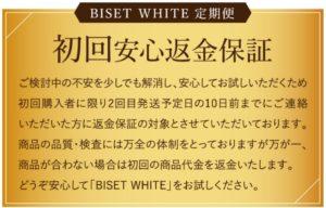 ビセットホワイト 初回安心返金保証