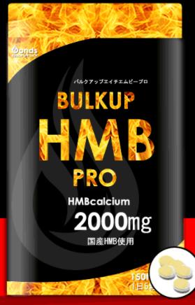 バルクアップHMBプロを飲むタイミング