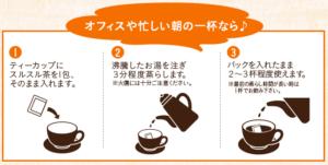 スルスル茶の飲み方