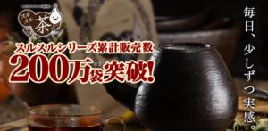 スルスル茶の販売店